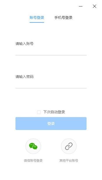腾讯教育应用平台官方下载