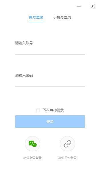 腾讯教育应用平台下载