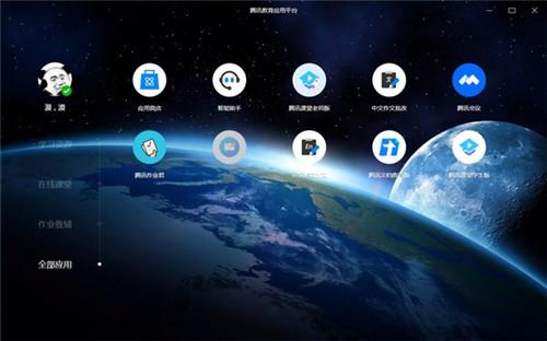 腾讯教育应用平台电脑版