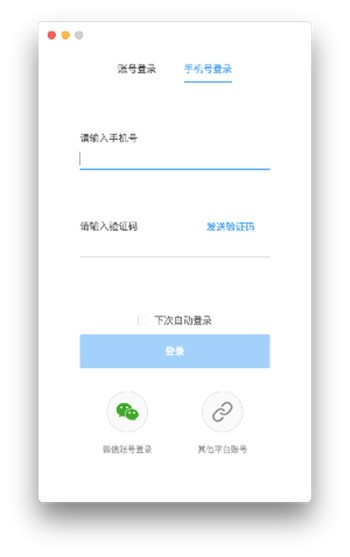 腾讯教育应用平台mac版下载