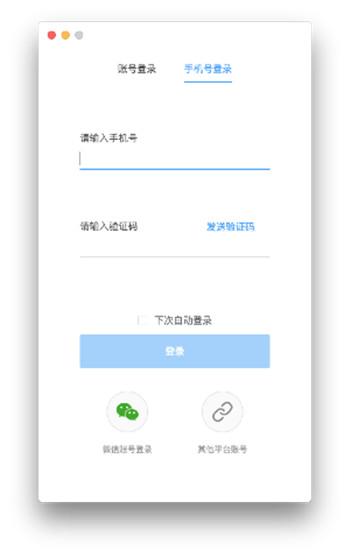 腾讯教育应用平台for mac