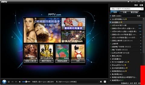 PPTV网络电视绿色版永久VIP版