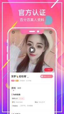 甜窝交友app官方下载