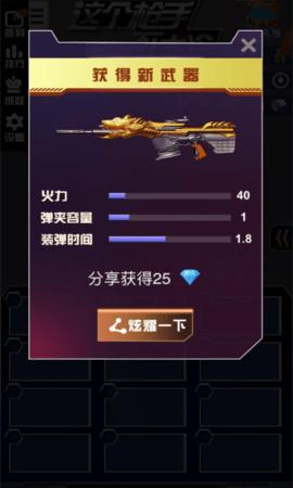 这个枪手不太冷游戏官方版