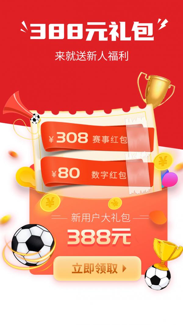 疯狂红单app官方下载
