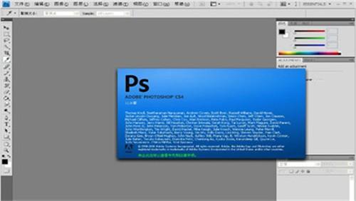 Adobe Photoshop CS4 简体中文版