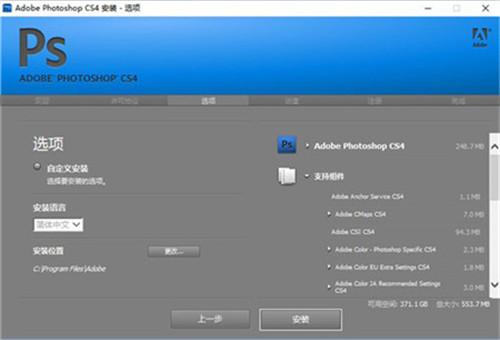 Adobe Photoshop CS4 extended