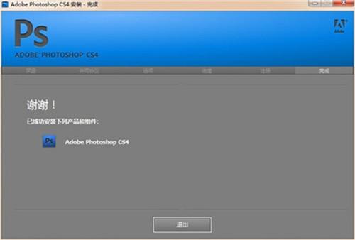 Adobe Photoshop CS4免费下载