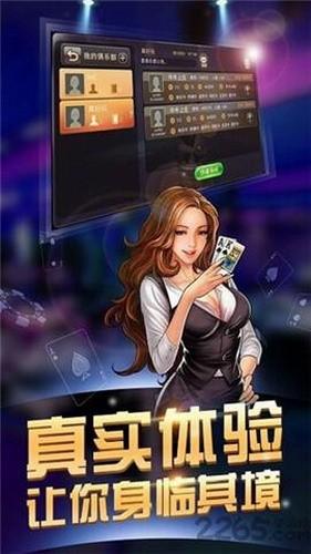 宏丰棋牌客户端官方版