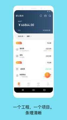生意记账宝官方免费下载