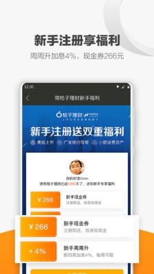 桔子理财app下载安装