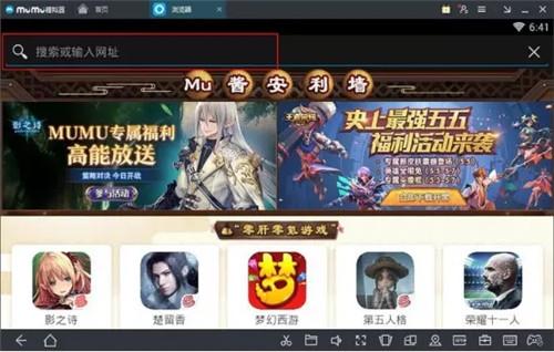 网易MuMu官方下载