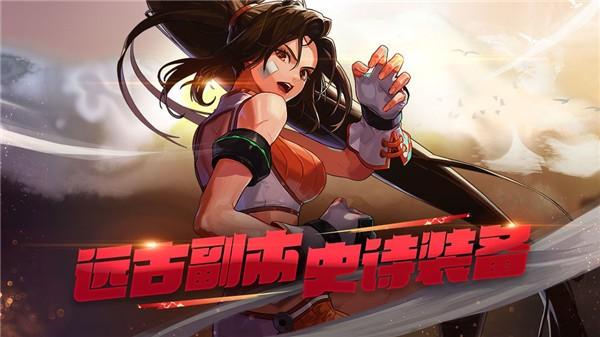 dnf手游官方版下载