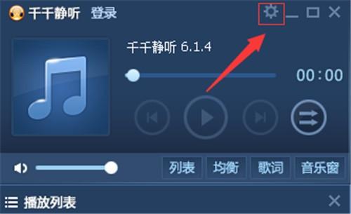 千千静听音乐播放器官方免费下载