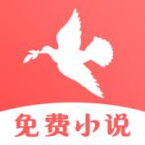 飞鸟免费小说官方版