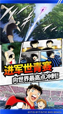 队长小翼最强十一人破解版无限梦球游戏下载