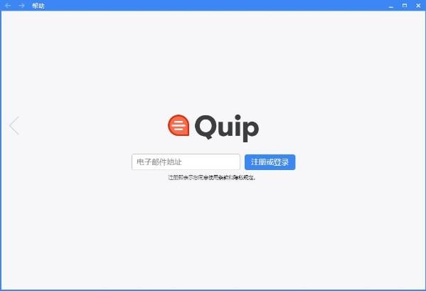 Quip官方版