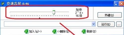 变速齿轮绿色版win7下载