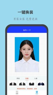 全能证件照大师app下载