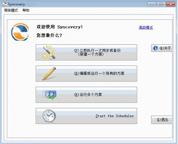 http://on-d.oss-cn-shenzhen.aliyuncs.com/download/%E8%87%AA%E5%8A%A8%E5%A4%87%E4%BB%BD%E5%90%8C%E6%AD%A5%E5%B7%A5%E5%85%B7_03897924.exe