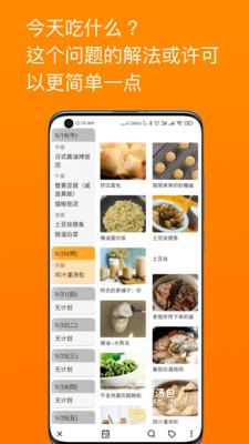 料理笔记app下载