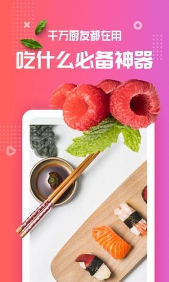 老妈家常菜app下载免费