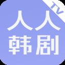人人韩剧app