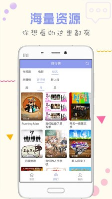 人人韩剧app官方下载