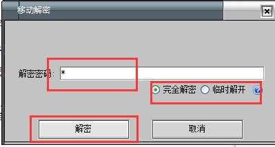 文件夹加密软件绿色版