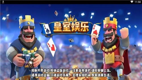 皇室棋牌平台
