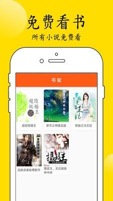 看点小说app下载安装