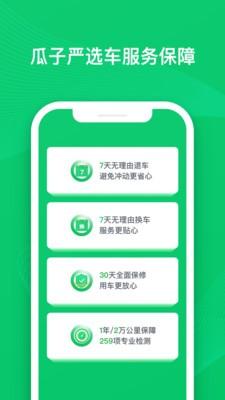 瓜子二手车app官方下载