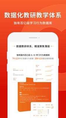 猿辅导app下载安装免费版