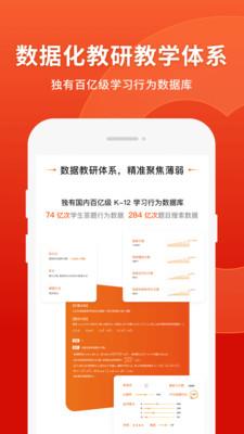 猿辅导app