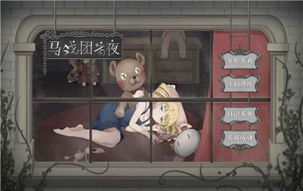 马戏团之夜游戏最新版下载