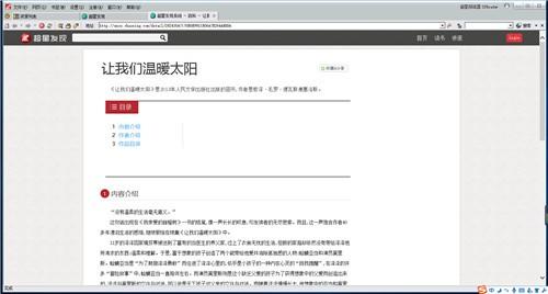 超星阅读器中文破解版