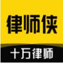 律师侠法律咨询app