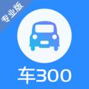 车300专业版官方下载