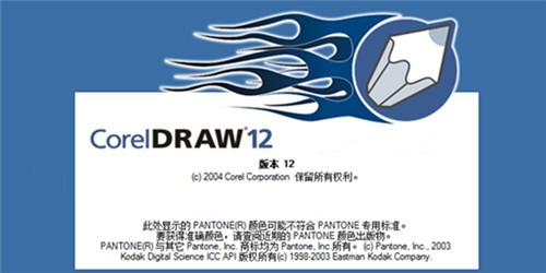 coreldraw12绿色版安装包