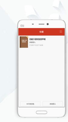 顶点小说app无广告版下载