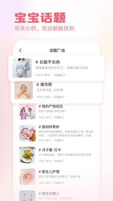 快乐妈咪app下载
