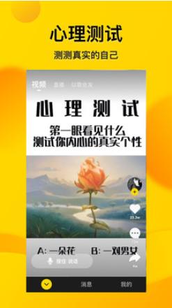 微叭视频app