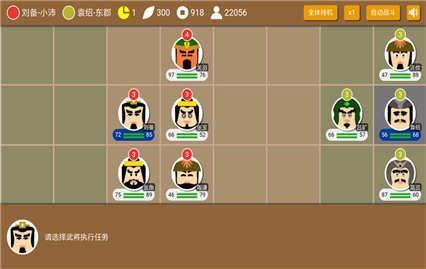 三国时代2破解版无限金币无限宝石