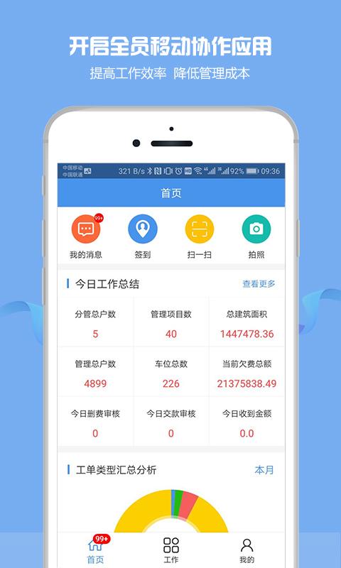 物管帮官方app下载