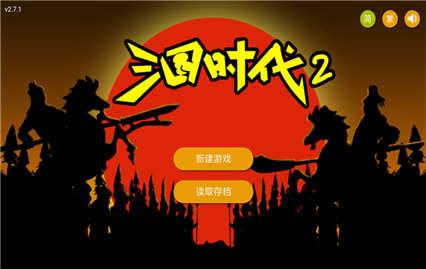 三国时代2破解版下载最新版