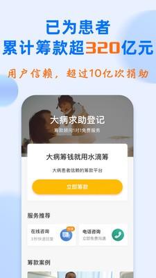 水滴筹app下载手机版