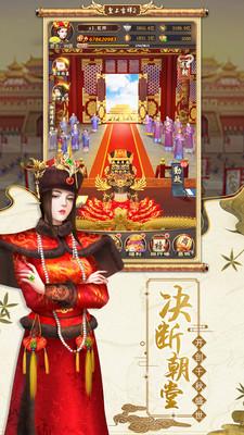 皇上吉祥2破解版下载