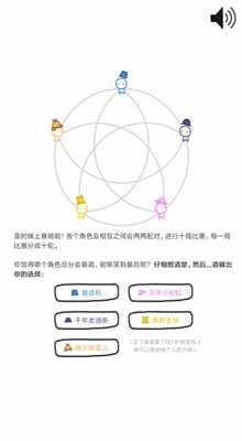 信任的进化中文版安卓下载