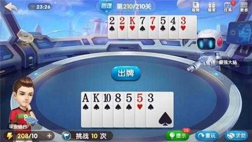 充钱的棋牌游戏平台
