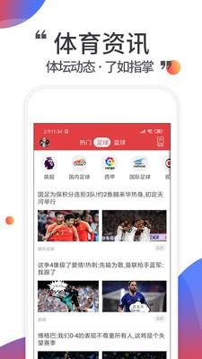 唯彩看球app下载